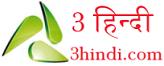 3 Hindi : 3 हिंदी